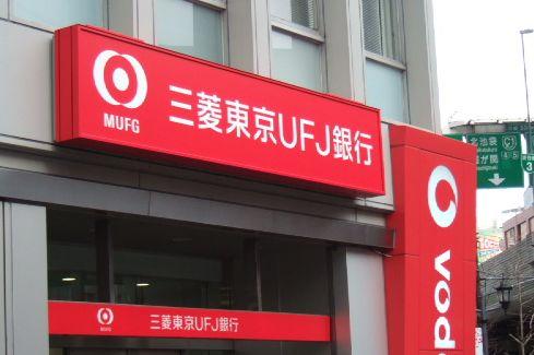 三菱東京UFJ銀行 消滅 変更に関連した画像-01
