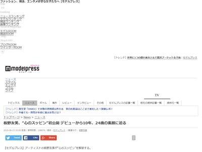 板野友美 スッピン 写真集に関連した画像-02