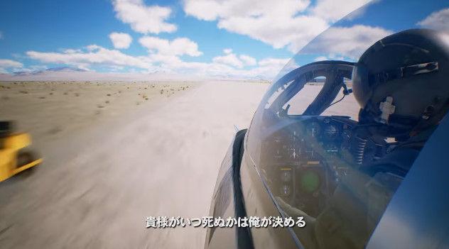 エースコンバット7 PV 日本語に関連した画像-17