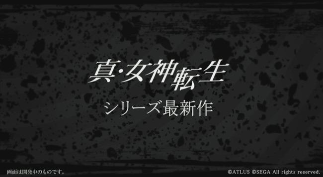 ニンテンドースイッチ 真・女神転生 10月23日に関連した画像-01