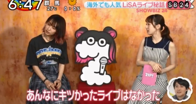 LiSA ZIP! ライブに関連した画像-02