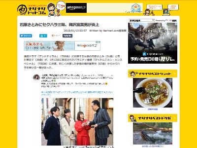 梅沢富美男 石原さとみ セクハラに関連した画像-02