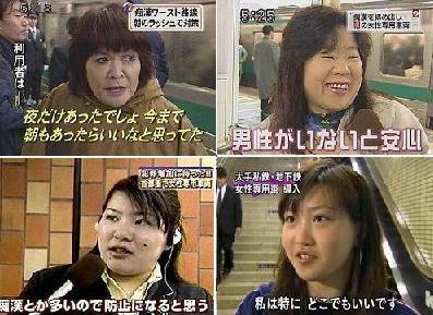 女性専用車両 絶叫に関連した画像-01