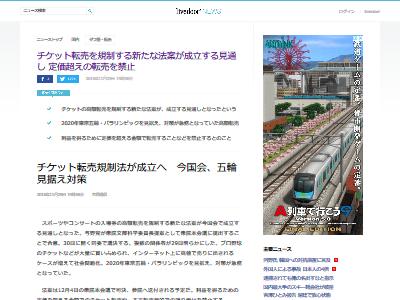 転売対策 チケット転売規制法 東京五輪に関連した画像-02