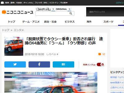 脱糞 タクシー 暴行 逮捕に関連した画像-02