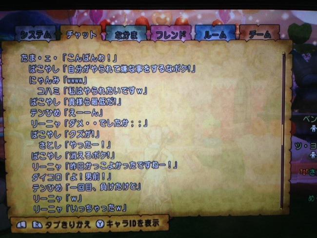 ドラクエ10 ドラクエ芸人 ケンドーコバヤシに関連した画像-03