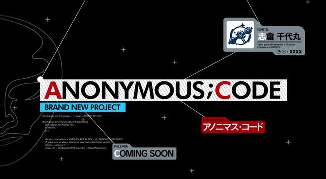 アノニマス・コード 科学ADVシリーズ 志倉千代丸に関連した画像-01