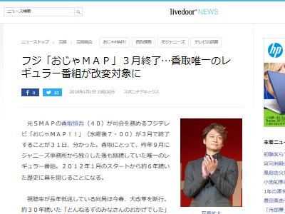 香取慎吾 おじゃMAP!! SMAP フジテレビに関連した画像-02