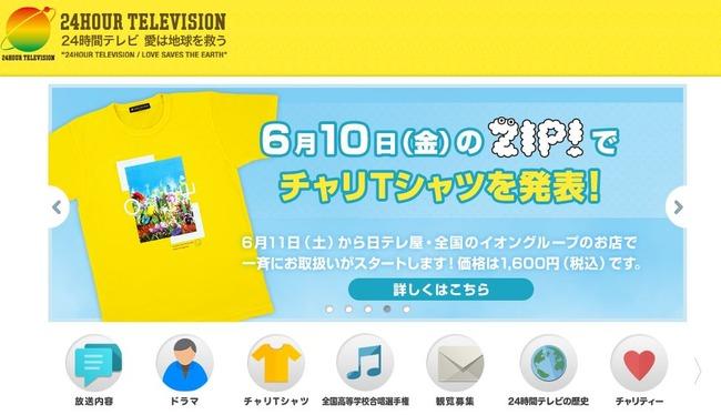 NHK 日テレ 24時間テレビ 障がい者 バリバラ 感動 障害者に関連した画像-02