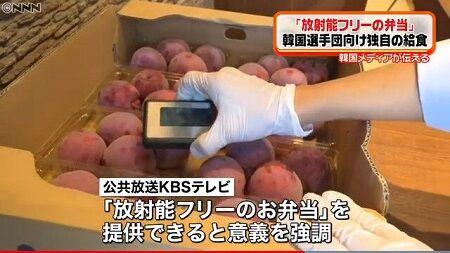 韓国 放射線 パフォーマンス 反日 放射能フリーの弁当 東京五輪に関連した画像-01