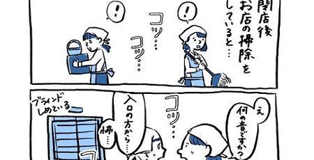 接客業 漫画 ホラー 閉店 客 自動ドアに関連した画像-01