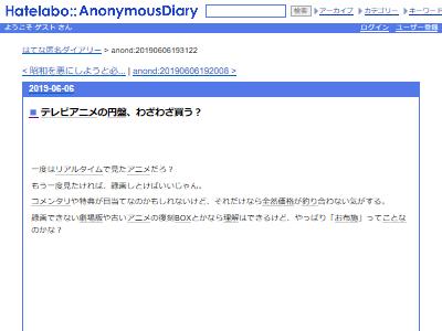 アニメ 円盤 BD DVDに関連した画像-02