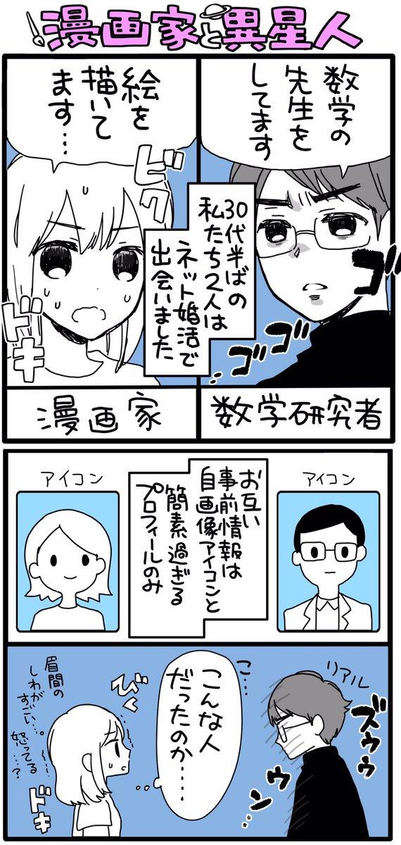 漫画 婚活 数学者 結婚に関連した画像-02