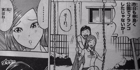 でんじゃらすじーさん 友人 漫画 曽山一寿に関連した画像-01
