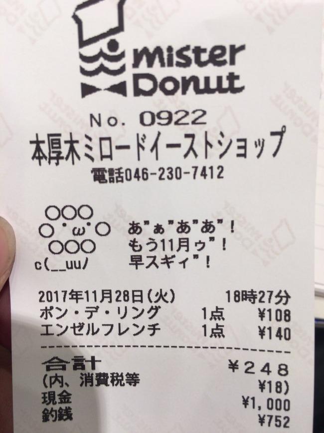 ミスタードーナツ 淫夢 語録 早スギィ!に関連した画像-02