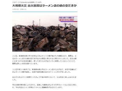 新潟県糸魚川市 大規模火災に関連した画像-02