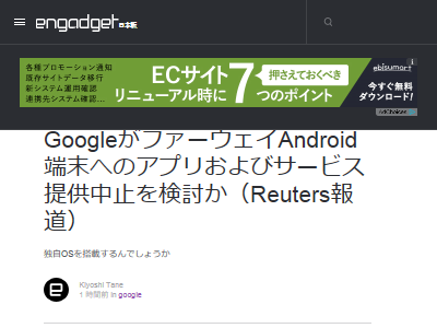 ファーウェイ Google アプリ に関連した画像-02
