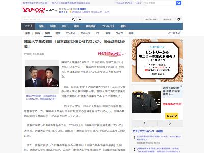 韓国日本政府信頼できない大学生に関連した画像-02