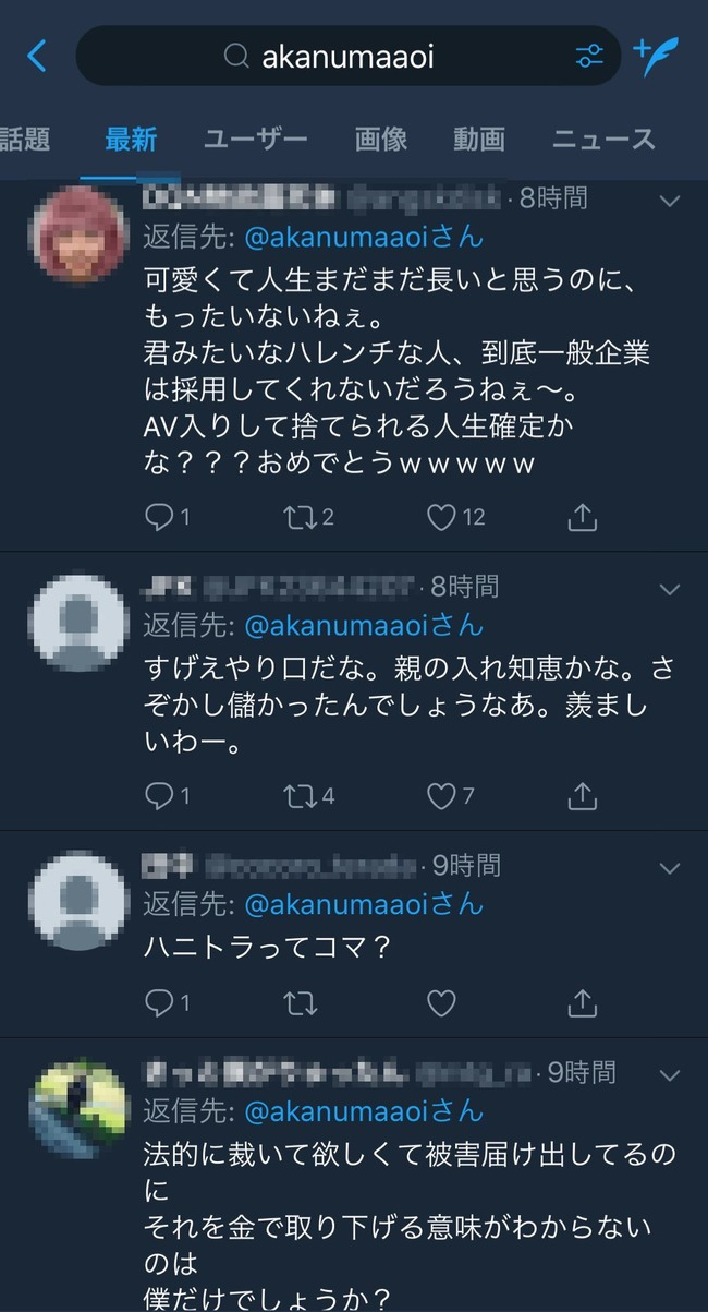TOKIO 山口達也 赤沼葵 強制わいせつ 被害者 批判に関連した画像-04