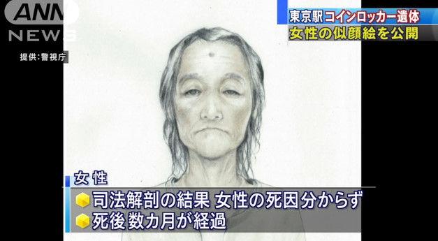 コインロッカー 遺体 似顔絵に関連した画像-07