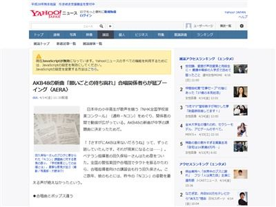 AKB48 Nコン 課題曲 合唱 関係者 反発 に関連した画像-02