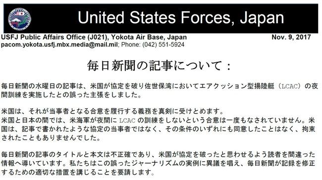 毎日新聞 米軍 抗議文 フェイクニュース 捏造に関連した画像-03