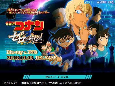 名探偵コナン ゼロの執行人 ブルーレイ BD DVD 予約に関連した画像-02