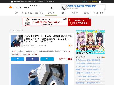 機動戦士ガンダムZZ 序盤 ガンダムシリーズ ガノタ しんどいに関連した画像-02