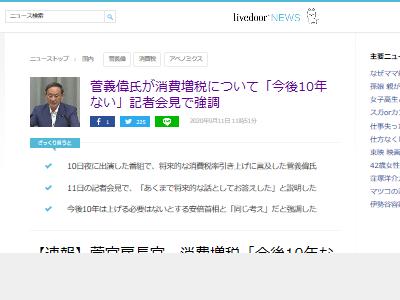 菅官房長官 消費税 増税 安倍首相に関連した画像-02