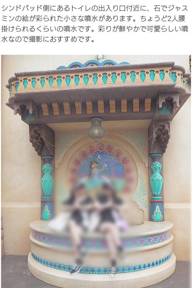 ディズニー インスタ映え アラビアンコースト シャスミン 噴水に関連した画像-02