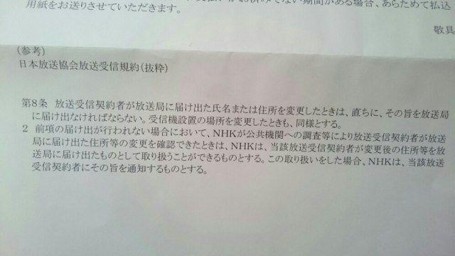NHK 無許可 住民票 住所変更 職員 犯罪 悪用 個人情報に関連した画像-04