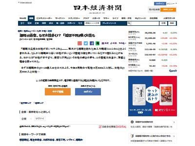 福岡県 男女比率に関連した画像-02