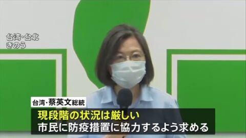 新型コロナ 台湾 感染拡大 中国に関連した画像-01