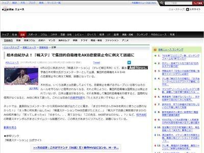 柏木由紀 報道ステーションに関連した画像-02
