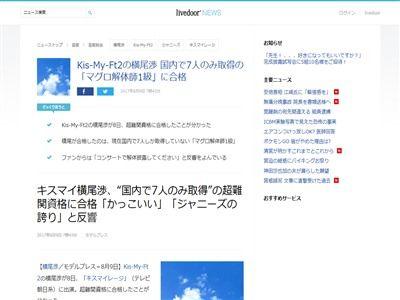 ジャニーズ キスマイ 横尾歩 超難関 資格 マグロ解体師1級 合格に関連した画像-02