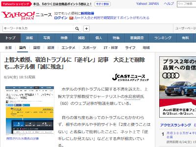 大学教授 水島宏明 上智大学 ホテル キャンセル料 予約ミス 晒し 炎上に関連した画像-02