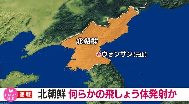 北朝鮮 ミサイル 飛翔体 韓国に関連した画像-01