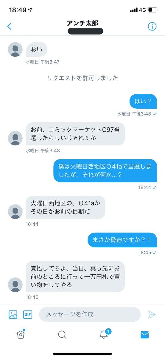 アンチ コミケ 応援に関連した画像-02