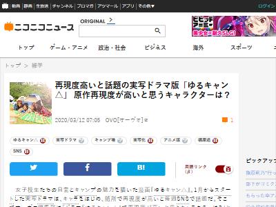ゆるキャン△ 実写 福原遥 再現度に関連した画像-02