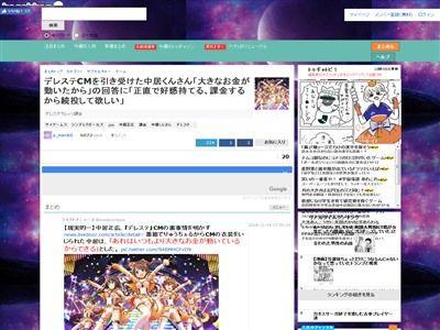 中居正広 CM アイドルマスター シンデレラガールズ デレマス デレステに関連した画像-02