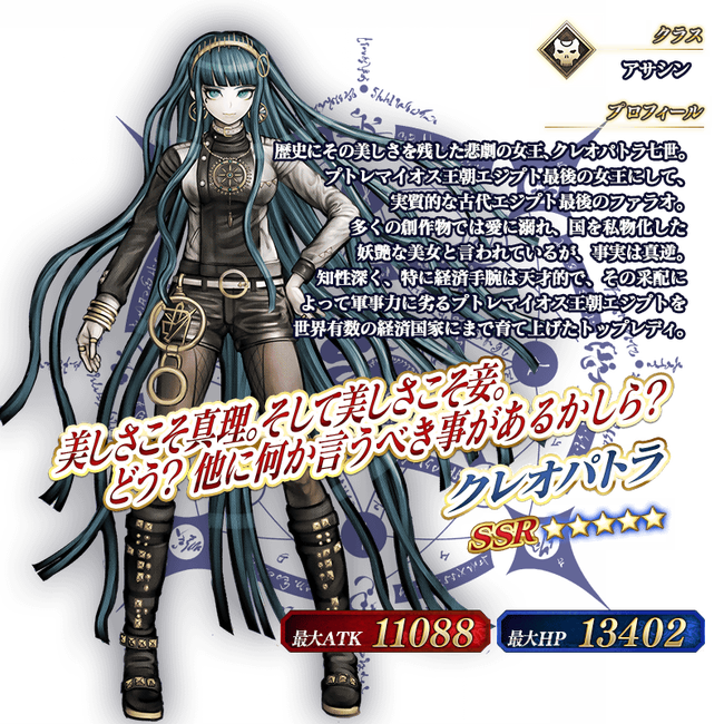 FGO フェイト Fate グランドオーダー クレオパトラ 小松崎類 ダンガンロンパに関連した画像-06