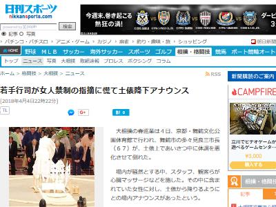 大相撲 人命救助 女人禁制 土俵 神事に関連した画像-03