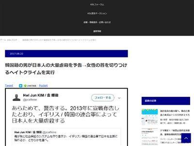 韓国籍 日本人 殺害予告 テロ予告 女性 切りつけ 通り魔に関連した画像-02