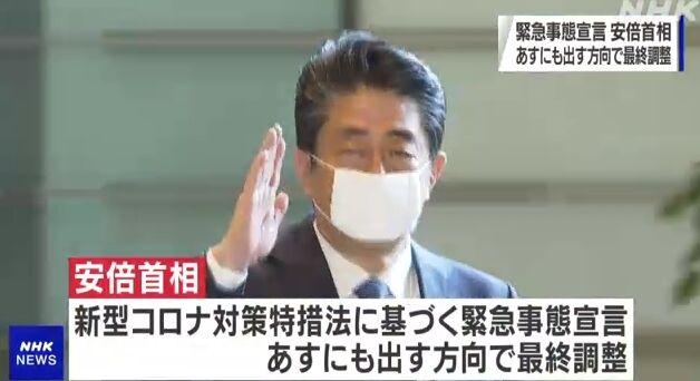 安倍首相 緊急事態宣言 明日 コロナウイルスに関連した画像-01