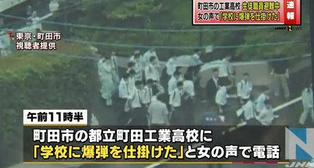 町田 爆弾 愉快犯に関連した画像-01
