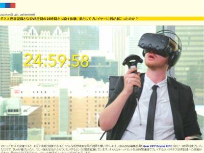 VR生活 連続 ヴァーチャルリアリティ 25時間 ギネス世界記録 VRに関連した画像-02