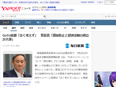 GoToキャンペーン 延期 菅長官 3密 新型コロナウイルス 感染に関連した画像-02