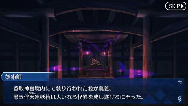 FGO パクリ 魔界転生 1.5部 3章 英霊剣豪七番勝負 シナリオ フェイト Fate グランドオーダーに関連した画像-04