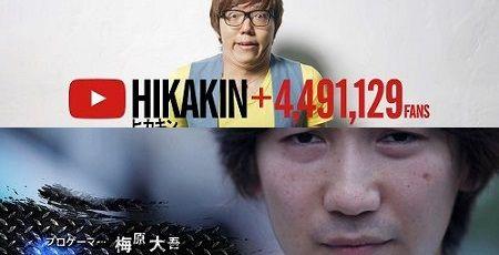 プロフェッショナル 仕事の流儀 ヒカキン ウメハラ 新しい仕事 プロゲーマー YouTuberに関連した画像-01