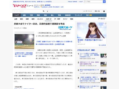 高校野球京都大会 高校野球 野球 ナイター試合 異例 記録的猛暑に関連した画像-02